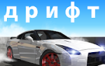 Drift Max Mod APK 2020 pour Android – nouvelle version