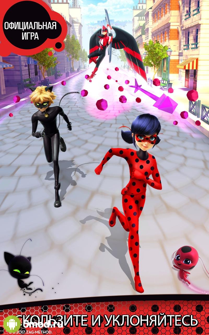 Miraculous Ladybug & amp; Cat Noir - The Official Game