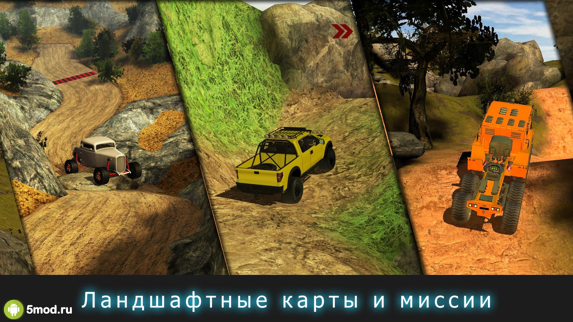 [PROJECT: OFFROAD]