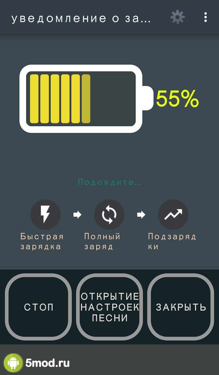 Battery charge sound alert