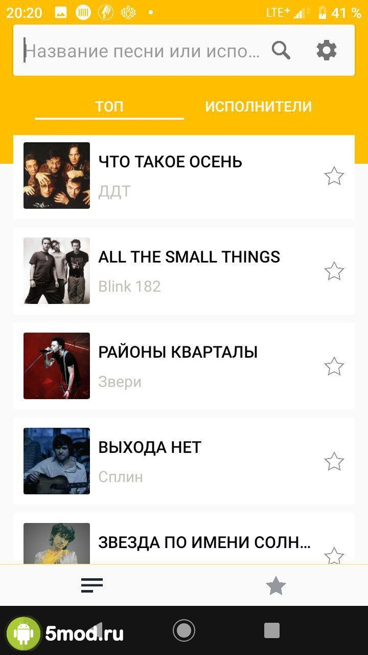 14400 karaoke songs with notes vocaberry