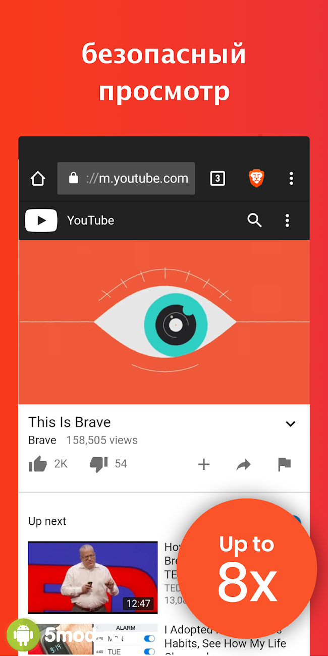 Brave Browser: Fast, safe privacy browser & amp; search
