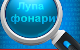 Magnifying Glass + Flashlight Mod APK 2020 for Android – new version