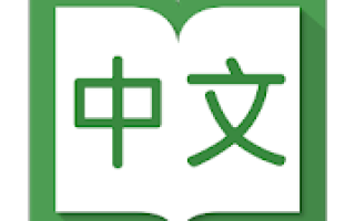 Hanping Chinese Dictionary Pro 汉英 词典 Mod APK 2021 for Android – new version